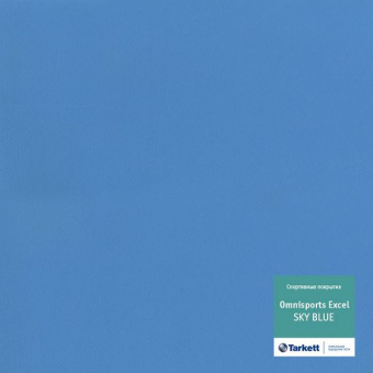 Спортивный линолеум Tarkett Omnisports V83 (Excel) SKY BLUE