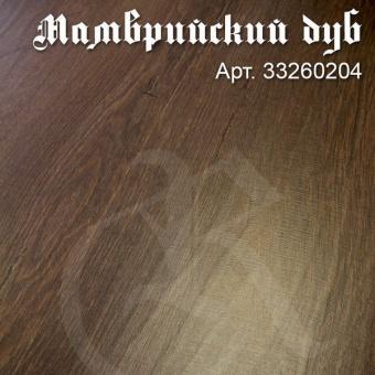 Ламинат Ritter Карл Великий Мамврийский дуб