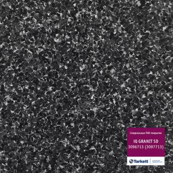 Линолеум Tarkett iQ Granit SD 3096 713 (3097 713)