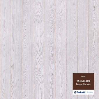 Паркетная доска Tarkett Tango Art Белая Mосква