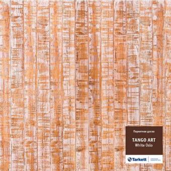 Паркетная доска Tarkett Tango Art Уайт Осло