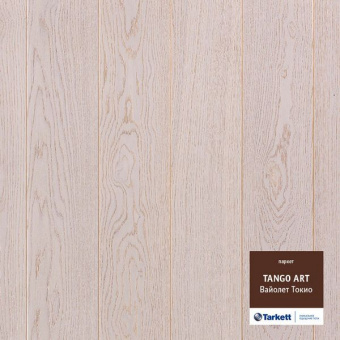 Паркетная доска Tarkett Tango Art Вайолет Токио