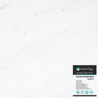 Кварцвиниловая плитка Alpine floor Easy Line Ясень Полярный ЕСО 3-3